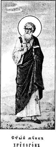 Жития Святых (1903-1911) - икона 04222 Хрисогон.png