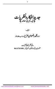 Jadeed Afkar o Nazriyat By Maulana Rizwan Aziz جدید افکار و نظریات