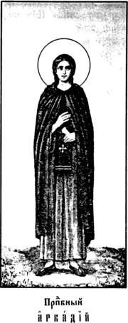 Преподобный Аркадий