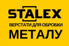 Устаткування для різання і обробки металу STALEX
