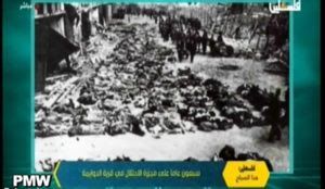 Palestinian Authority presents photo of Holocaust victims as photo of Muslim victims of Israel