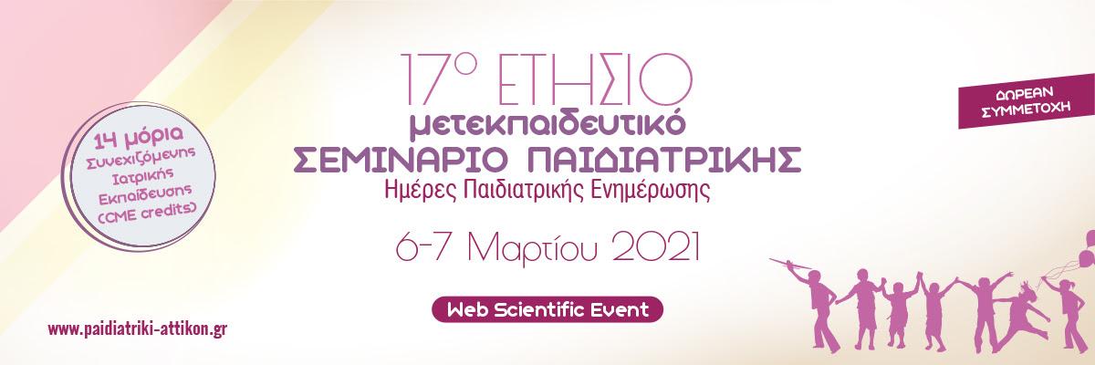 17o ετήσιο                                                     μετεκπαιδευτικό                                                     σεμινάριο                                                     παιδιατρικής | 6-7                                                     Μαρτίου 2021