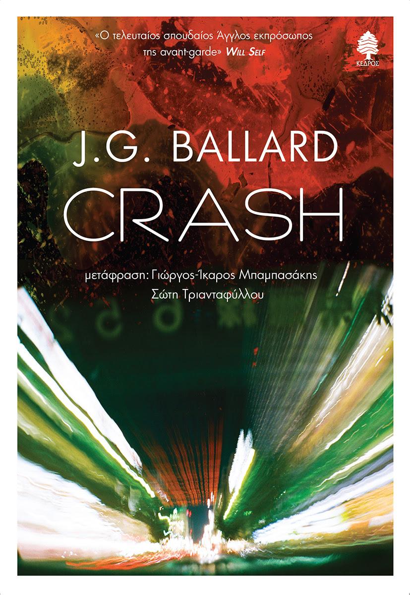 J.G. BALLARD // CRASH