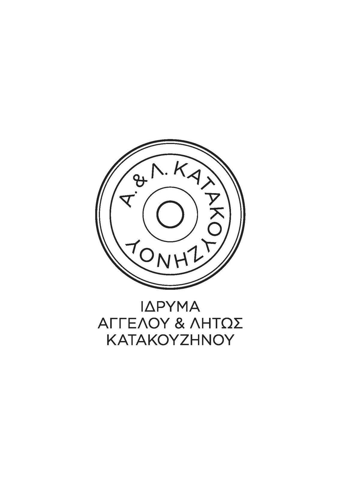 Logo-Katakouzenos1