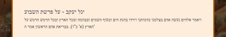 יגל יעקב - על פרשת השבוע