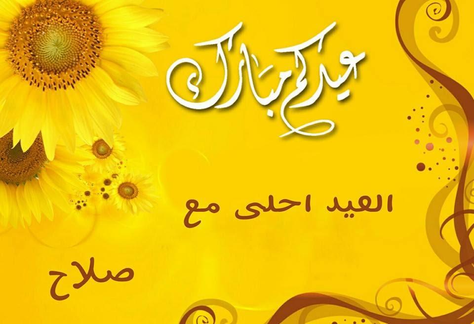 صورة العيد احلى مع محمد صلاح منتخب مصر كاس العالم 2018 عيدكم مبارك