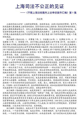 冯案6-上海司法不公正的见证_2