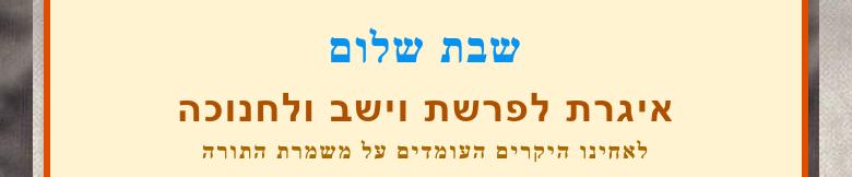 שבת שלוםאיגרת לפרשת וישב ולחנוכהלאחינו היקרים העומדים על משמרת התורה