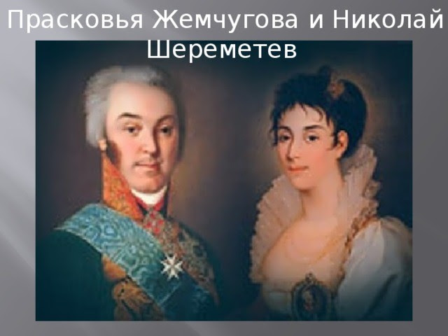 Image result for прасковья жемчугова