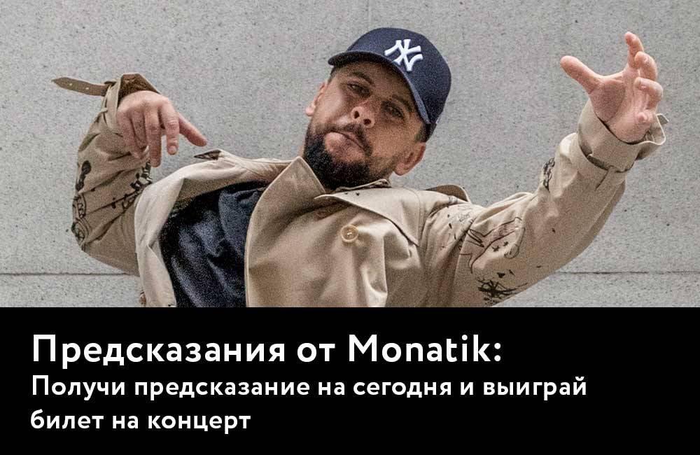 monatik кружит