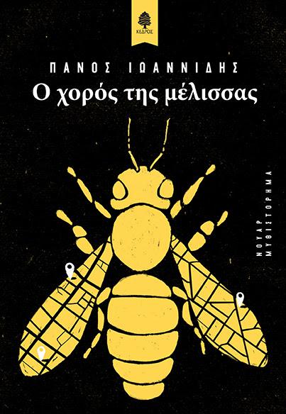 ΠΑΝΟΣ ΙΩΑΝΝΙΔΗΣ - Ο ΧΟΡΟΣ ΤΗΣ ΜΕΛΙΣΣΑΣ