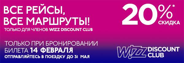 Только для членов WIZZ Discount Club