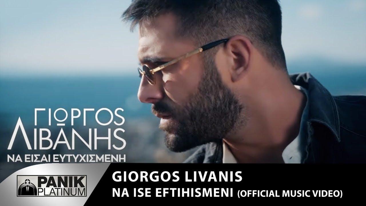 Γιώργος Λιβάνης – «Να Είσαι Ευτυχισμένη»:Ξεπέρασε το 1 εκατομμύριο views σε μία εβδομάδα