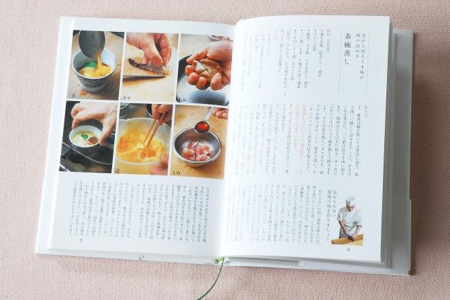 茶碗蒸し:料理初心者にも手順がわかりやすいよう、 大きなプロセス写真を掲載しています。