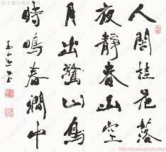 Image result for 鳥鳴澗