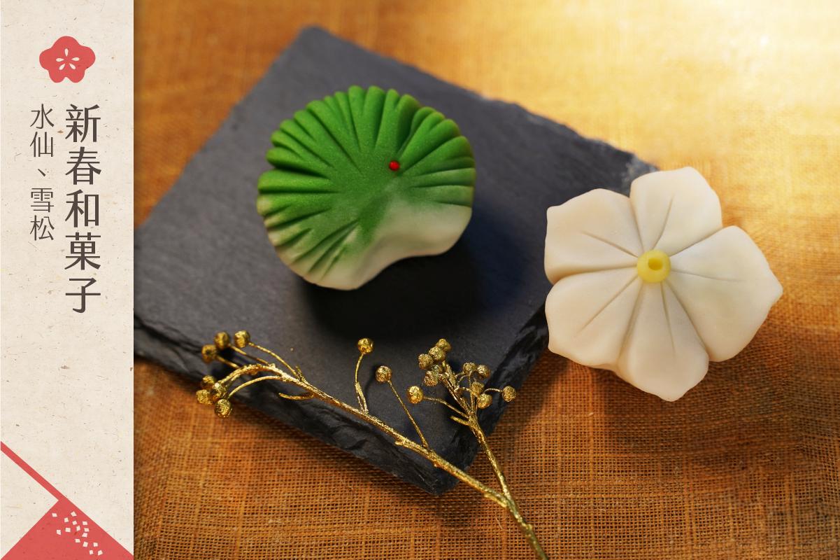 新春和菓子:水仙、雪松