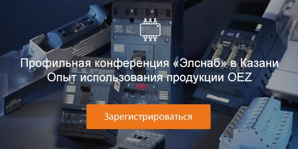 Профильная конференция «Элснаб» в Казани