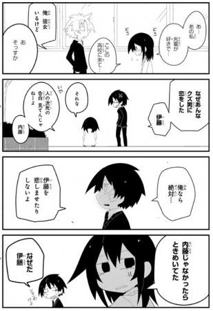 「なぜだ内藤」p9