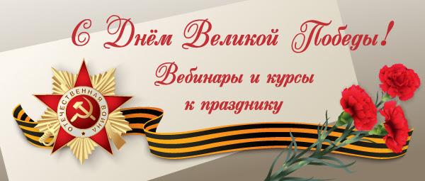 💻 СДнём Великой Победы! Вебинары икурсы кпразднику