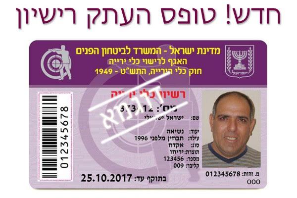 gun-license