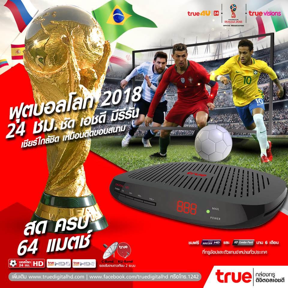 ดูบอลโลก 2018 กับกล่อง True Digital HD : ซื้อใหม่ดูฟรี! มีกล่องอยู่แล้วจ่ายเพิ่ม 199 ได้ดู HD ครบทุกคู่