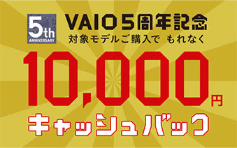 VAIO5周年記念 対象モデルご購入でもれなく10,000円キャッシュバック