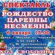 Спектакль «Рождество царевны Несмеяны»