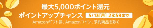 【最大5000ポイントアップチャンス】 5/13まで開催中!