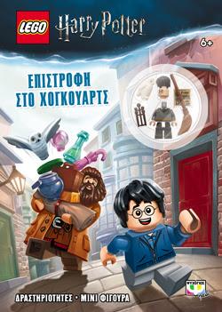LEGO HARRY POTTER: ΕΠΙΣΤΡΟΦΗ ΣΤΟ ΧΟΓΚΟΥΑΡΤΣ