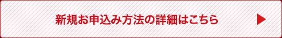 カブコムのiDeCo 新規申込方法