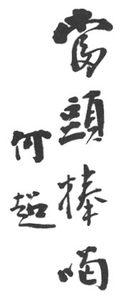"""""""單 戒刀"""" 金一明 (1932) - 1 callig"""