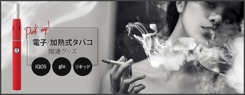 タバコグッズ
