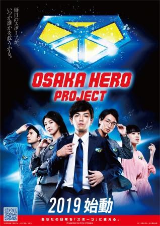「OSAKA HERO PROJECT」キービジュアル
