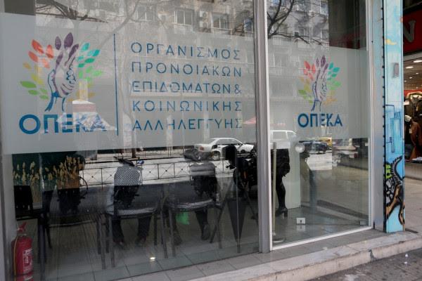 ΟΠΕΚΑ - Αγροτική Εστία 2019: Ξεκινούν τα προγράμματα δωρεάν διακοπών - Οι προθεσμίες των αιτήσεων