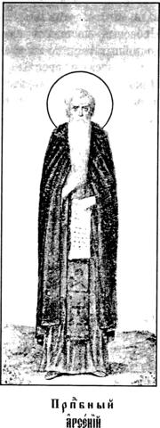 Преподобный Арсений