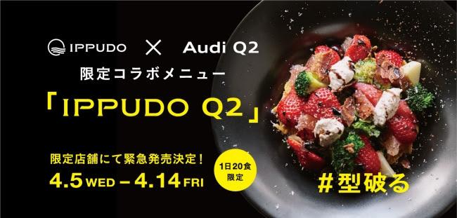 「#型破る」ニューフード「IPPUDO Q2」期間・店舗限定発売!