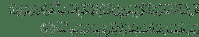 Tafsir Al Quran Surat Al Kahfi Ayat 101 110 Dan Terjemahan