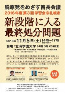 20161105_flyer