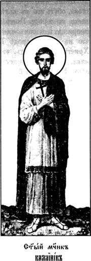 Святый мученик Каллиник