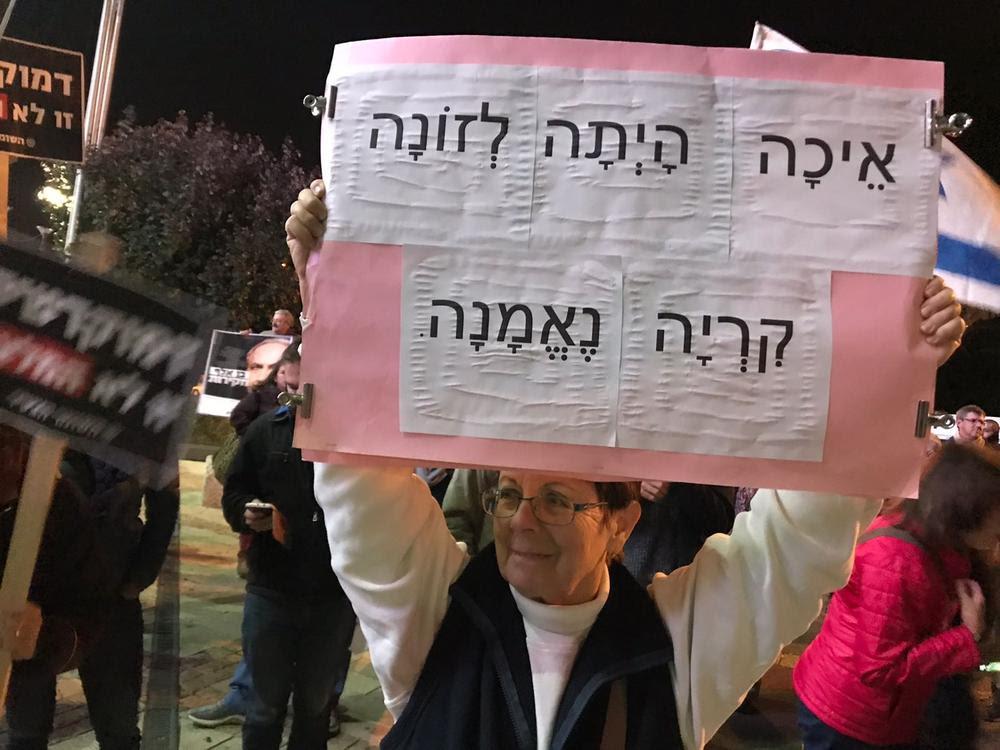 עצרת בחיפה נגד השחיתות של הממשלה 9 בדצמבר 2017