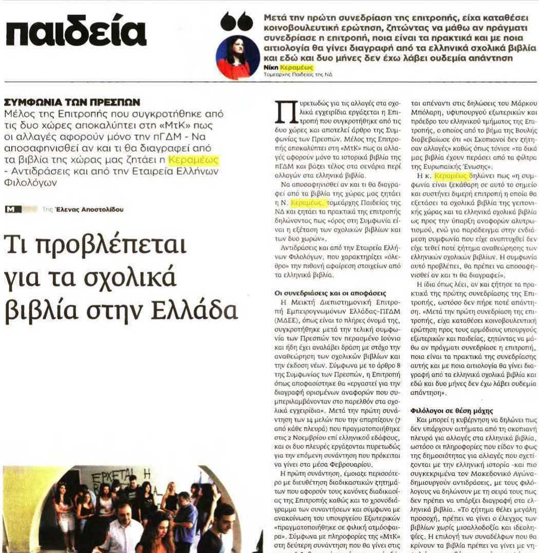 ti problepetai gia ta sxolika biblia stin ellada makedonia kyriakis s16 2019-01-27 - 2