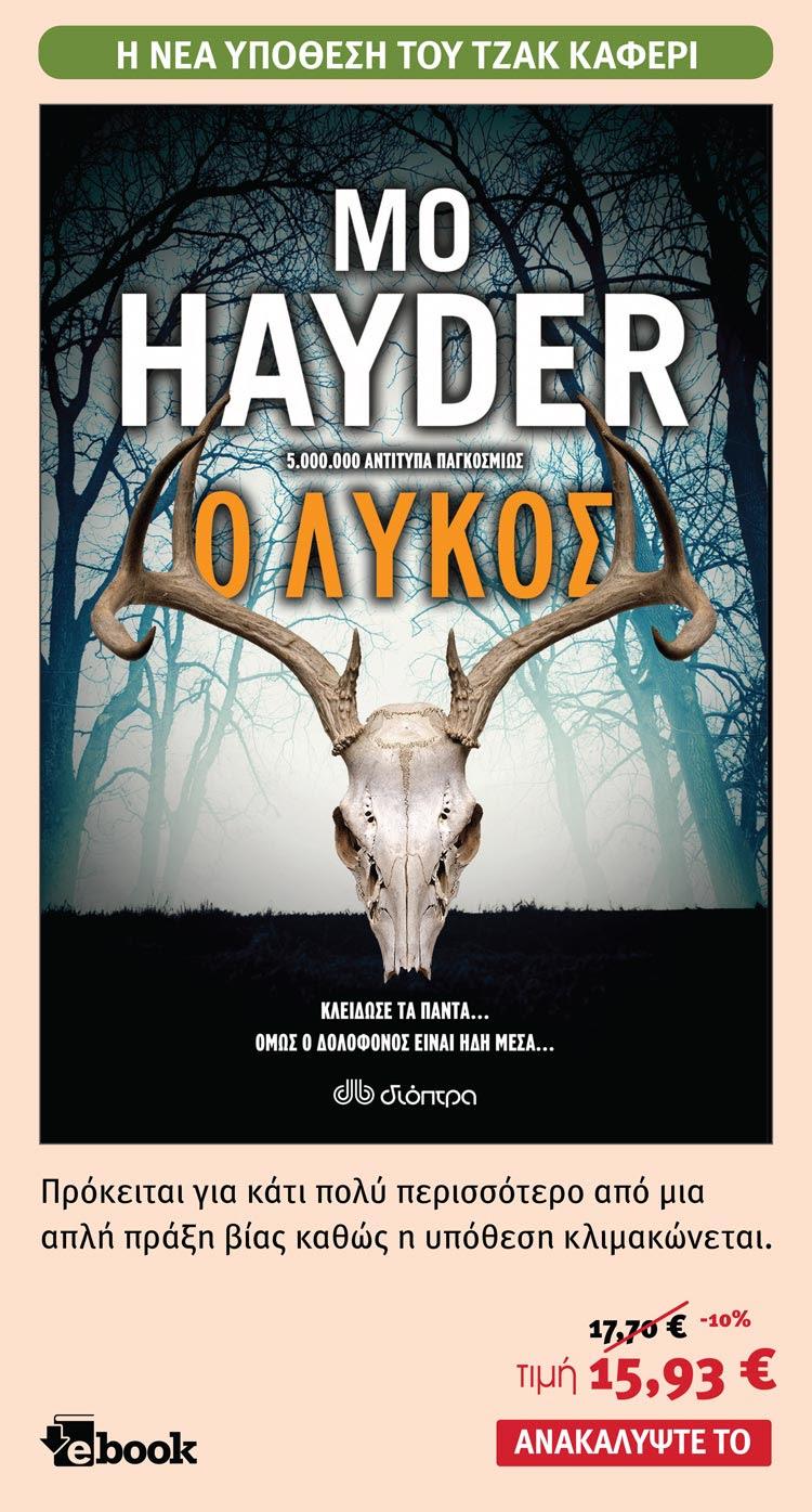 Βιβλίο, Ο Λύκος, Mo Hayder