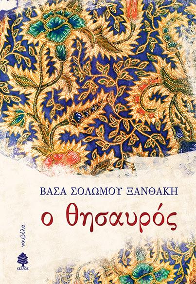 ΒΑΣΑ ΣΟΛΩΜΟΥ ΞΑΝΘΑΚΗ - Ο ΘΗΣΑΥΡΟΣ