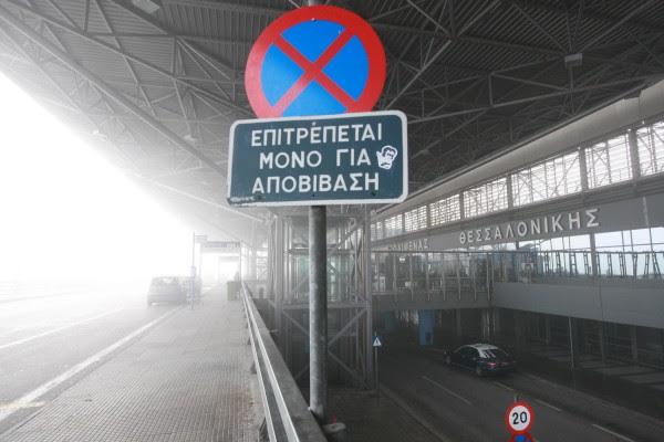 Μπαράζ ακυρώσεων πτήσεων στο «Μακεδονία»
