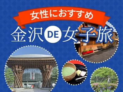 金沢DE女子旅