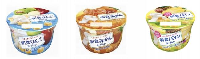 朝食ヨーグルト 140g(りんご、 みかん、 パインの3種)