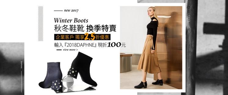 2017秋冬鞋款換季出清2.5折~不要錯過囉~
