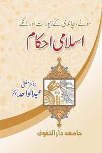 Sonay Chandi kay Ziwarat kay Islami Ahkam By Dr. Mufti Abdul Wahid سونے چاندی کے زیورات اور ان کے اسلامی احکام