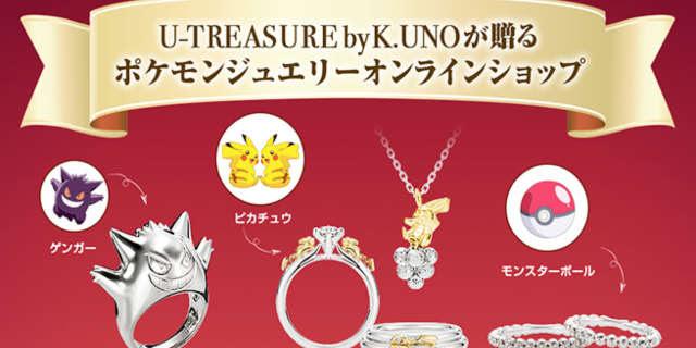 imagem característica jewellry pokemon