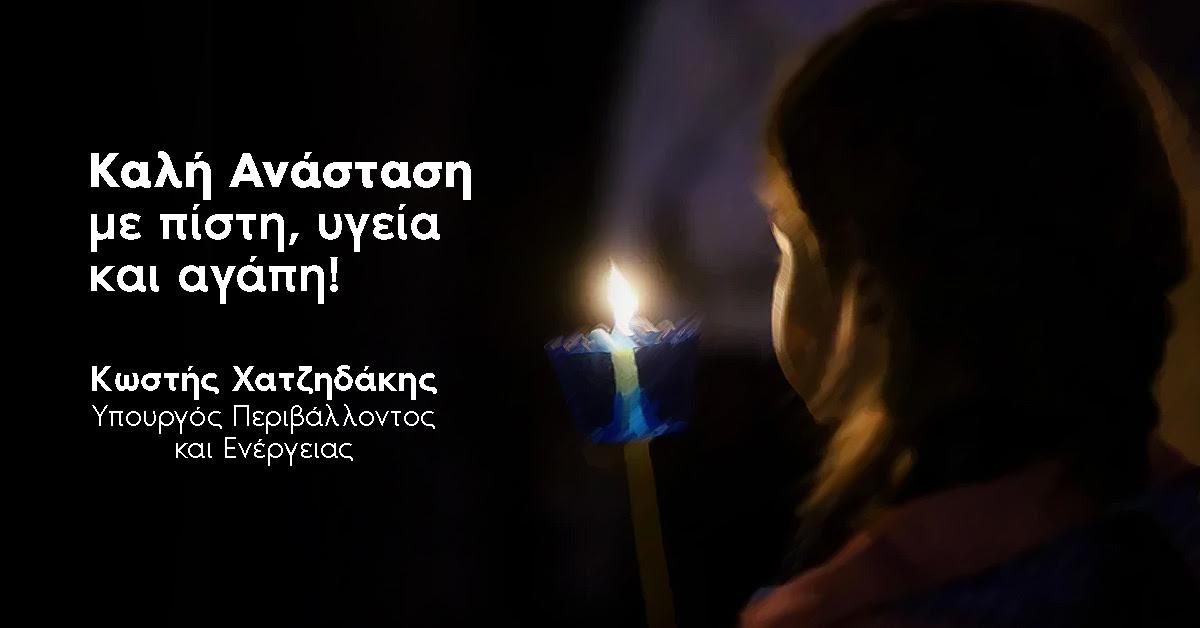 pasxa khatzidakis